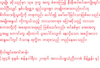 The General Quote Unique Bogyoke Aung San Of Burma Myanmar